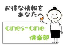 ones-one倶楽部